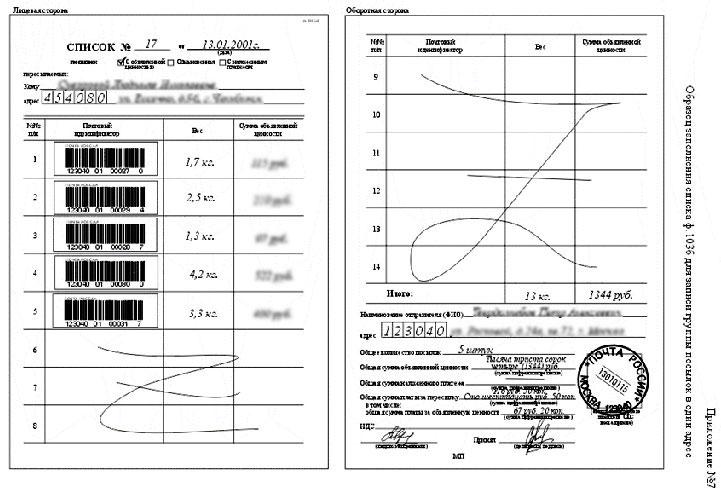 Почта России Реестр Заказных Писем образец