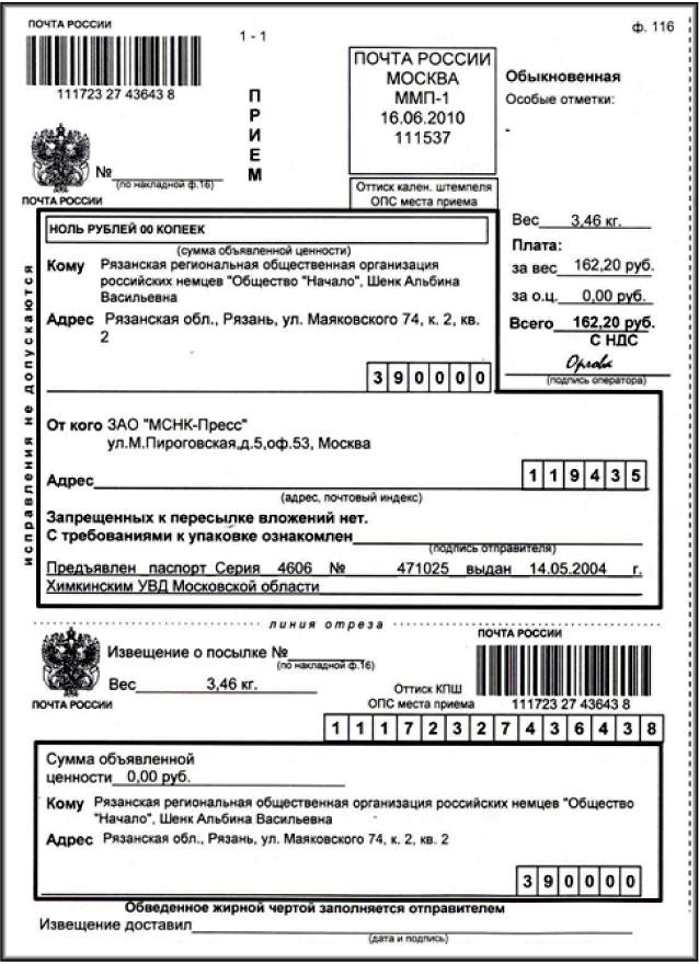 Форма 116 почта россии бланк