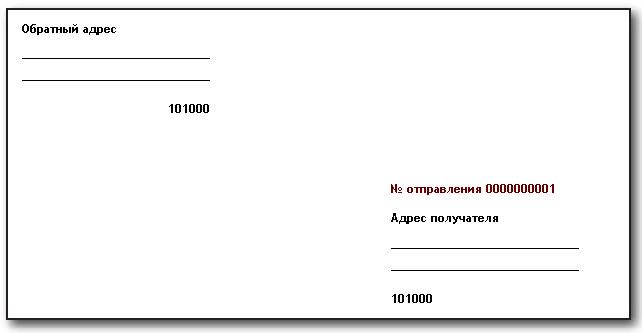 Как Оформить Конверт Для Отправки Письма Образец - фото 2