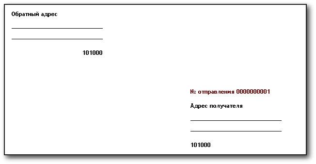Бланк отправки письма