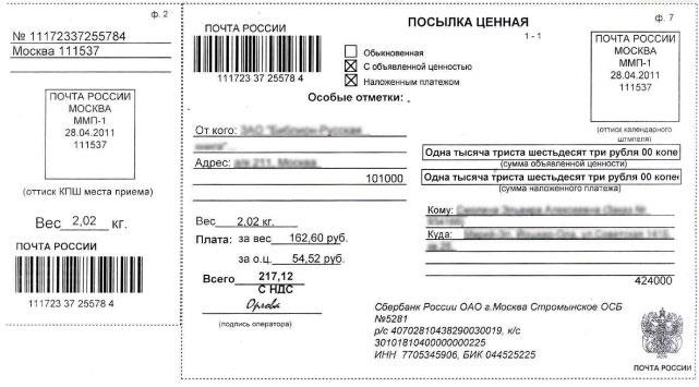 даже Оформление конверта образец почта россии с объявленной ценностью жизни Шут